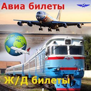 Авиа- и ж/д билеты Турунтаево