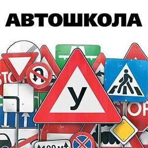 Автошколы Турунтаево