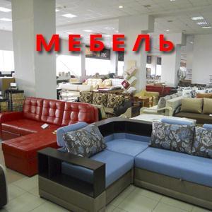 Магазины мебели Турунтаево