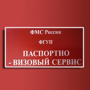 Паспортно-визовые службы Турунтаево