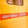 Аварийные службы в Турунтаево