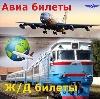 Авиа- и ж/д билеты в Турунтаево