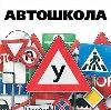 Автошколы в Турунтаево