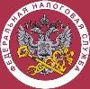 Налоговые инспекции, службы в Турунтаево