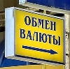 Обмен валют в Турунтаево