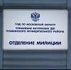 Отделения полиции в Турунтаево
