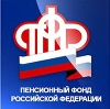 Пенсионные фонды в Турунтаево