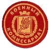 Военкоматы, комиссариаты в Турунтаево